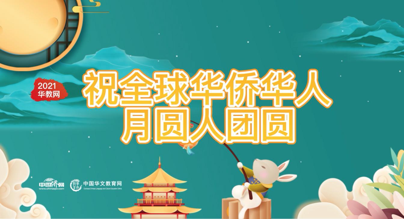 中秋华教网特辑