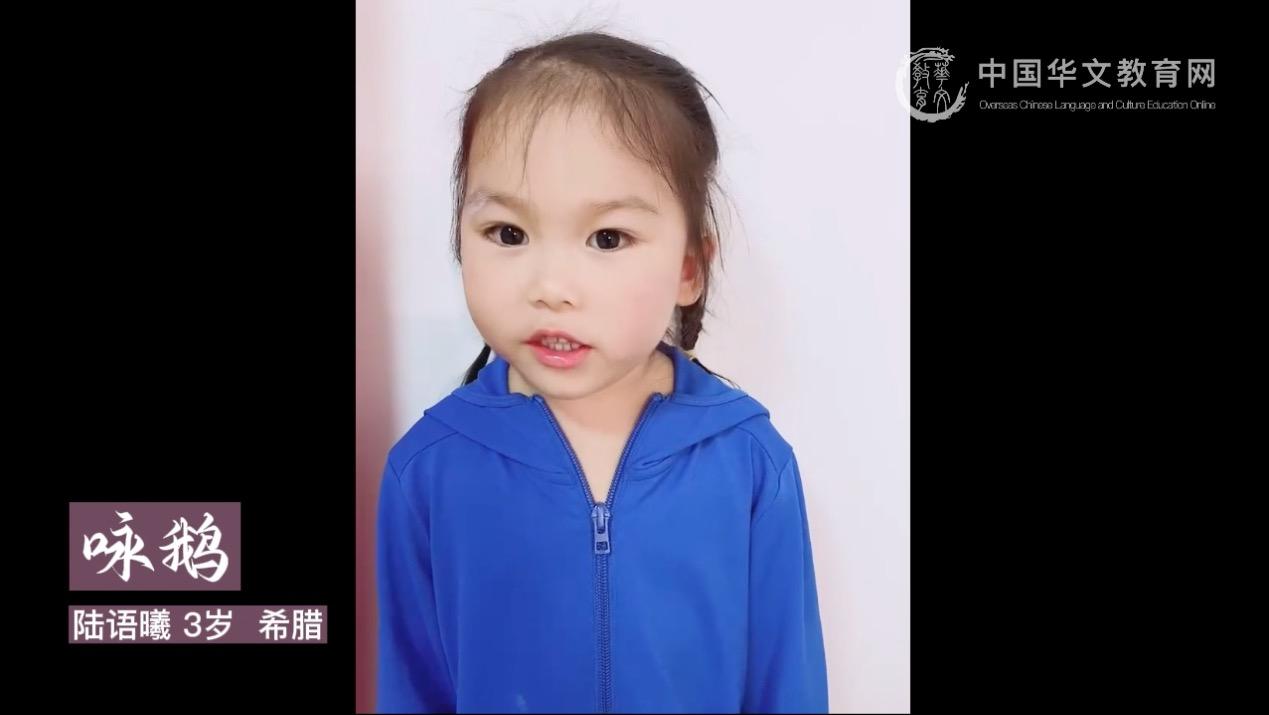 我为祖(籍)国念首诗<br>咏鹅- 陆语曦 3岁 希腊