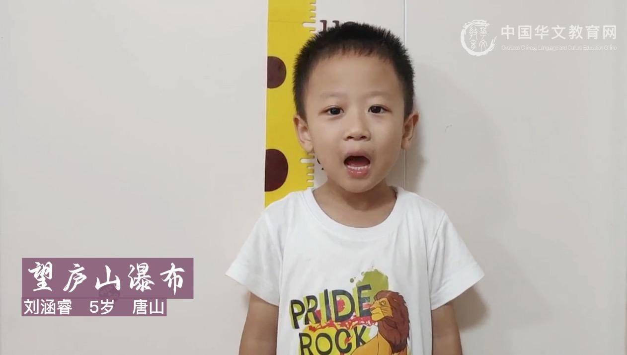 我为祖(籍)国念首诗<br>望庐山瀑布-刘涵睿  5岁  唐山