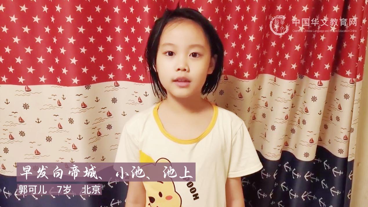 我为祖(籍)国念首诗<br>早发白帝城-郭可儿 7岁 北京