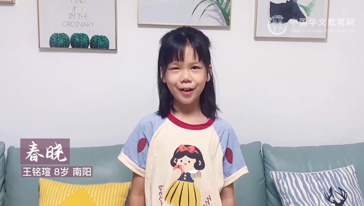 我为祖(籍)国念首诗<br>春晓-王铭瑄  8岁  南阳