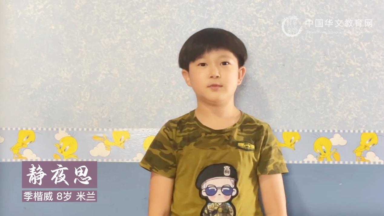 我为祖(籍)国念首诗<br>静夜思-季楷威 8岁 米兰