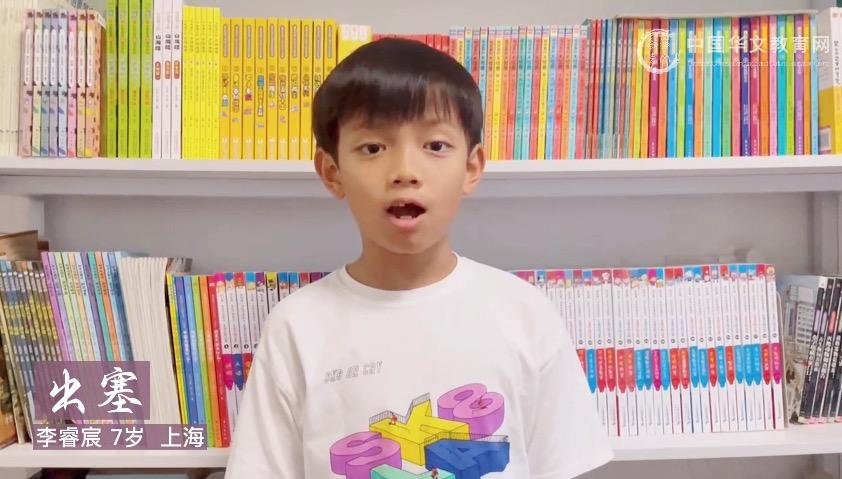 我为祖(籍)国念首诗<br>出塞-李睿宸 7岁 上海