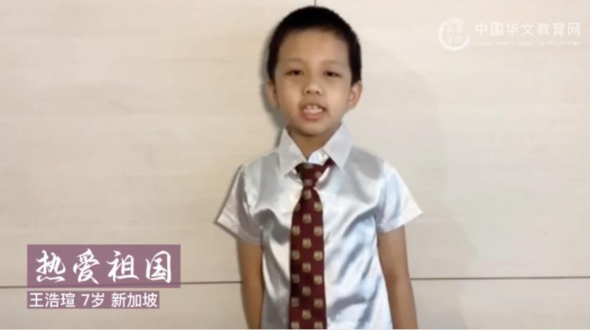 我为祖(籍)国念首诗<br>热爱祖国-王浩瑄 7岁 新加坡