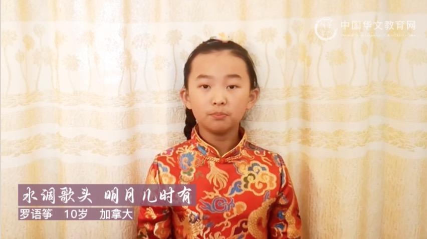 我为祖(籍)国念首诗<br>水调歌头-罗语筝 10岁 加拿大