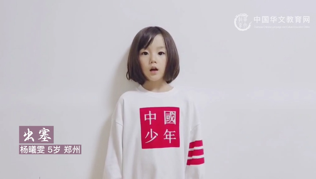 我为祖(籍)国念首诗<br>出塞-杨曦雯 5岁 郑州