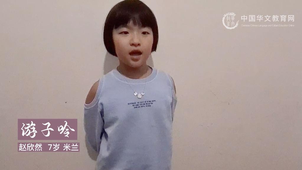 我为祖(籍)国念首诗<br>游子吟-赵欣然  7岁  米兰