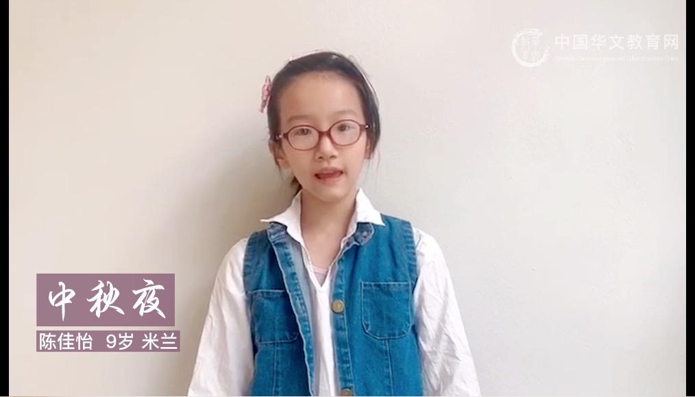 我为祖(籍)国念首诗<br>中秋夜-陈佳怡 9岁 米兰