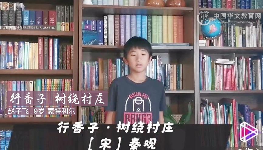我为祖(籍)国念首诗<br>行香子-赵子飞 9岁 蒙特利尔