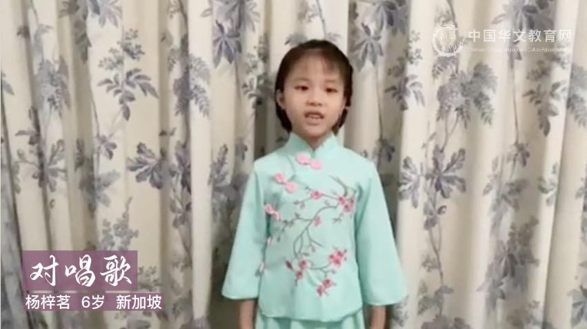 我为祖(籍)国念首诗<br>对唱歌-杨梓茗 6岁 新加坡