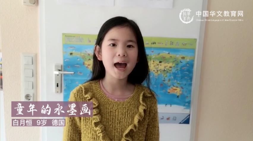 我为祖(籍)国念首诗<br>童年的水墨画-白月恒  9岁 德国