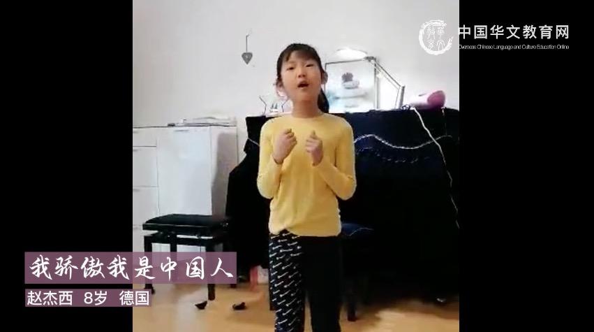 我为祖(籍)国念首诗<br>我骄傲我是中国人-赵杰西 8岁 德国