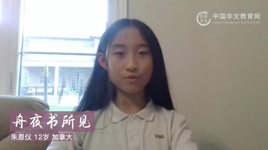 我为祖(籍)国念首诗<br>舟夜书所见-朱恩仪 12岁 加拿大