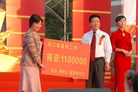 旅法侨领百万赠母校 温州二中将设专项奖学基