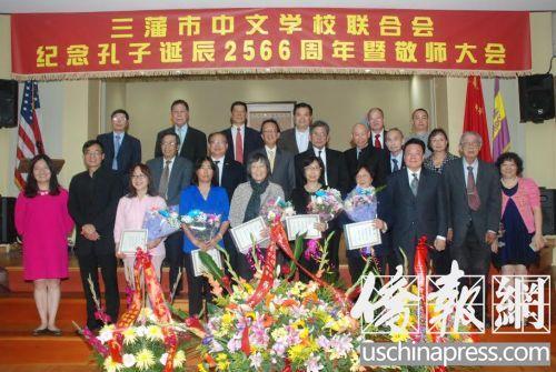 参加祭孔大会的嘉宾和获奖优秀老师合影。(美国《侨报》/吴卓明