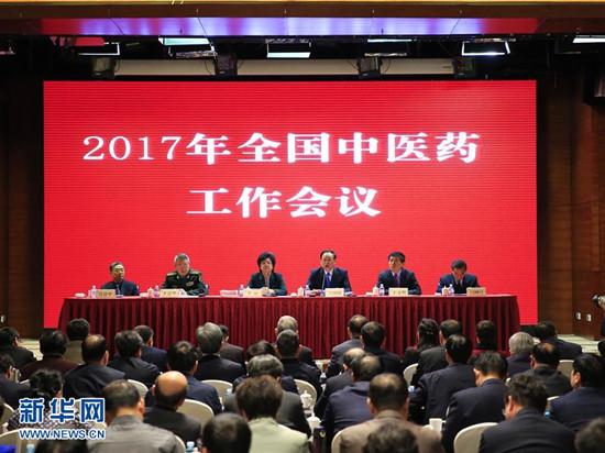 中国侨网1月9日,2017年全国中医药工作会议在北京召开。新华社记者张玉薇摄