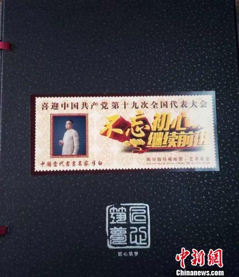 中国侨网中国当代书画家半白喜迎十九大主题邮册封面. 任丽娜 摄