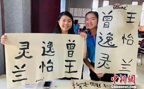 中文名是我的骄傲 华侨华人选择在海外使用中文名