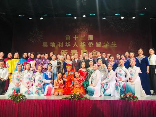 中国侨网(图片来源:中国驻奥地利大使馆微信公众号)