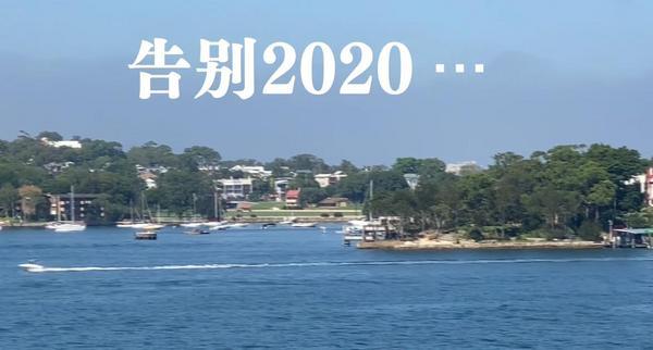 悉尼华星艺术团:《告别2020》