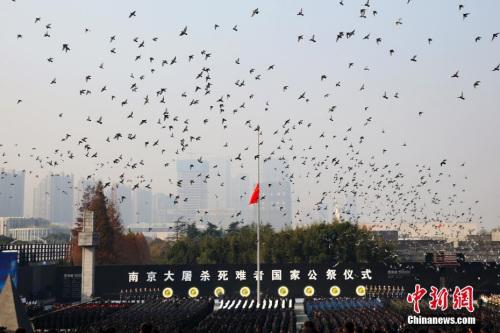 12月13日是第五个南京大屠杀死难者国家公祭日。上午10时整,公祭仪式在侵华日军南京大屠杀遇难同胞纪念馆举行。<a target='_blank' href='https://www.chinanews.com/' _fcksavedurl='https://www.chinanews.com/'>中新社</a>记者 泱波 摄