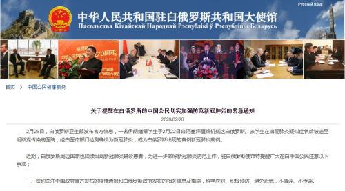 中国驻白俄罗斯大使馆网站截图
