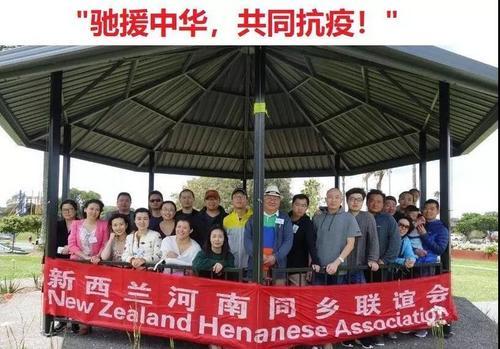 中国华文教育基金会协助新西兰河南籍侨胞为家乡捐款