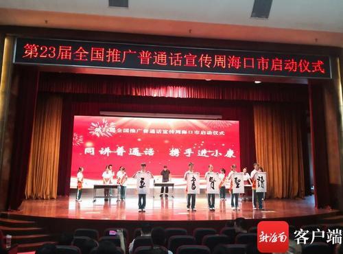 启动仪式上,海南华侨中学师生现场进行书法创作。