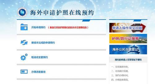 外交部领事服务网官网截图