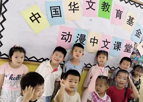 (图片来源:中国华文教育基金会)
