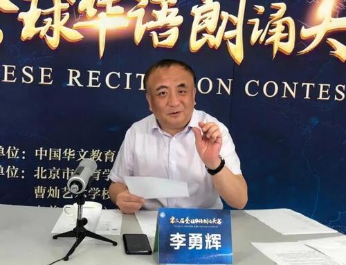 李勇辉针对如何朗诵好现代诗歌和散文进行解答分享(图片来源:中国华文教育基金会)