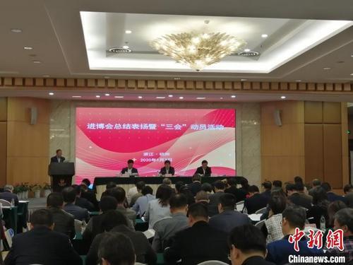 图为浙江省商务工作会议现场。 王迎 摄