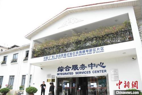 广东自贸区试验区珠海横琴新区片区综合服务中心。 张顺鹏 摄