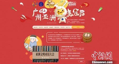 qq小程序官网_广州亚洲美食节官网和小程序上线-中国侨网