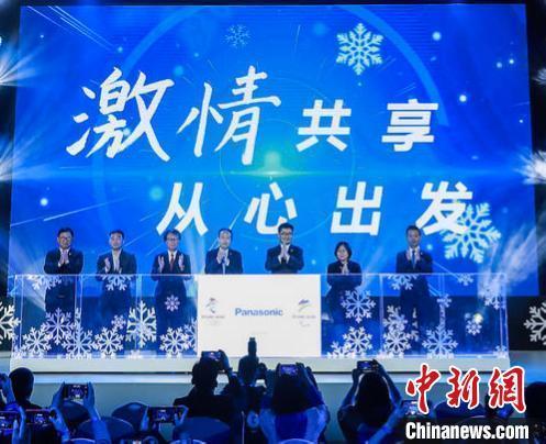 北京冬奥组委领导和松下集团领导一齐启动北京冬奥会倒计时装置,正式开启北京冬奥会助力。 小刚提供
