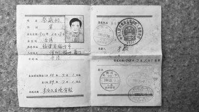 蔡辅雄(原名蔡威利)的第一张台胞入出境通行证。本报记者 李烈 摄