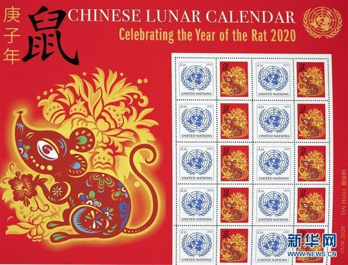 这是1月13日在位于纽约的联合国总部拍摄的中国农历庚子鼠年特别版邮票版张。联合国邮政管理处日前发行中国农历庚子鼠年特别版邮票版张,庆祝中国农历新年的到来。新华社记者 李木子 摄